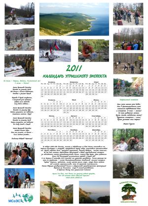 ecopost_calendar_2011_thumb.png